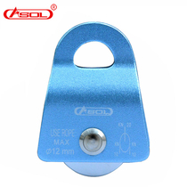 ASOL climbing pulley climbing pulley movable pulley climbing equipment rally wheel side plate pulley climbing supplies