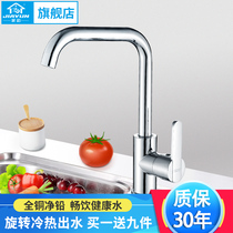Home rhyme Basin faucet sink wash basin Basin kitchen faucet hot and cold rotating faucet full copper valve body