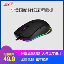 Ning American degree N1 Symphony division Gaming Mechanical Gaming Mouse desktop computer wired Jedi survive eating chicken
