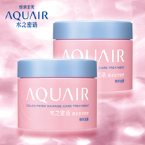 Water secret language Beautiful Color Repair essence Hair Mask Set 200g*2 cans focus on dyeing hot repair