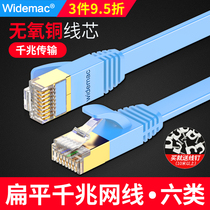 Six Class 5 network cable network 10 pure copper core 3 flat 20 gigabit finished home high-speed broadband 15 m indoor ultra