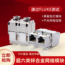 Super Six Free Hit Network Module class 7 zinc alloy information module gigabit shielded cable panel socket CAT6A