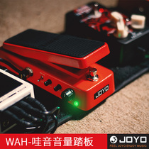 joyo electric guitar multifunctional wah pedal Wah volume effect pedal combo single Wah-1 2