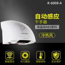 Automatic induction drying mobile phone toilet dryer toilet hand dryer hand dryer toilet coaxing mobile phone blowing