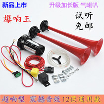 Car motorcycle air horn whistle Super Sound car air horn car electric horn 12v whistle Horn
