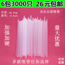 Soy milk straw disposable transparent tip milk AD calcium milk plastic hard milk tea straw tube bulk commercial
