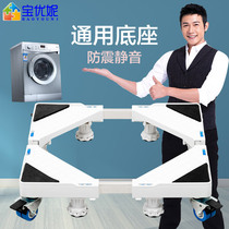 Baoyu ni washing machine base universal moving bracket automatic caster rack roller booster bracket