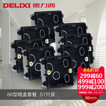 Delixi switch socket bottom box home improvement cartridge package combination 86 switch socket panel wiring box