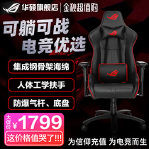 Asus Gaming country ROG Gaming Chair game home comfort chair boss chair chair lift chair backrest anchor