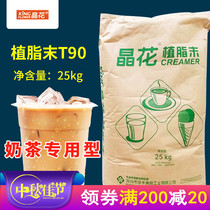Crystal flower Creamer T90 Creamer tea shop special raw milk powder tea companion 25kg large bag