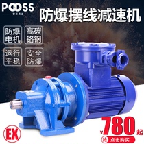 Pusi BWD explosion-proof cycloid pin wheel reducer three-phase 380V copper core GB motor reducer explosion-proof motor