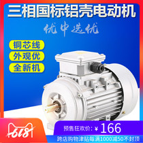 German sail aluminum three-phase 380v GB motor 120 180 370 750 1 5 2 2kw copper core motor