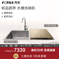 (Manufacturers direct)Fang Tai X6S smart sink dishwasher household automatic embedded One-Piece Brush machine