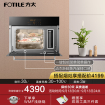 Fang Tai SCD30-E3T embedded kitchen electric steam box household steam stove electric steam box E2 upgrade