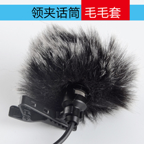 Outdoor live interview microphone collar clip microphone microphone windscreen windproof sweater fur cover