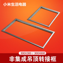 Yuba adapter frame concealed led light non-integrated ceiling appliances dedicated aluminum conversion frame 2814-EPIL