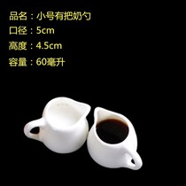 Ceramic coffee pull flower milk pot milk pot honey cup Japanese-style Western-style mini milk cup plus milk tank