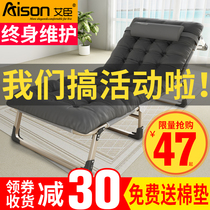 Eichengreen Folding bed linen bed Home Easy Lunch Break office adult NAP military Bed multi-function lounge chair