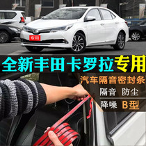Toyota New and old Carola special car door car noise bumper sealing strip with dust modification