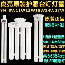 Tube de lampe de table lumineuse de Liang tube H YH-9W11W13W18W24W27w5000K oeil 2 broches ampoule fluorescente à quatre broches