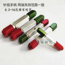 Needle gauge handle plug clip tool plug gauge handle through gauge core rod handle aluminum alloy red-green handle needle clip red and green.
