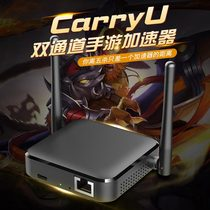 Tencent carryU mobile games accelerator wifi Bluetooth dual channel Chicken King Glory open black mobile phone game speed dedicated flow reduction Caton delay Fever app supporting hardware