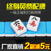 Chess room automatic mahjong machine mahjong tiles 42 40 44 magnetic mahjong four machine mahjong