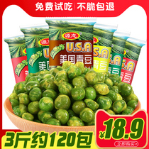 1500g US green peas 3 pounds green peas small package snacks peas green beans raw green pea beans casual snacks