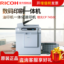 Ricoh CP 7450C digital printing press oil printing machine integrated speed printing machine book test paper student homework