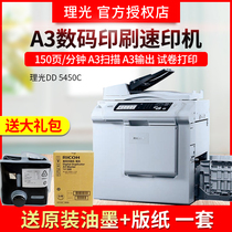 Ricoh DD 5450C digital integrated speed printing press oil printing machine high-volume high-speed test paper printing A3 scan B4 output