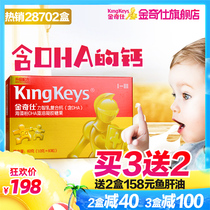 Jin Qi Shili intellectual milk infants and young children baby milk calcium soft capsule seaweed calcium algae oil DHA calcium liquid calcium