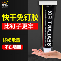 Nail-free glue strong structural adhesive wall tile home-free drilling waterproof mildew transparent glass glue
