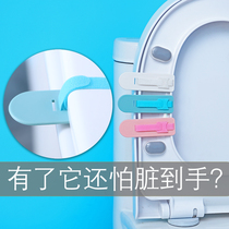 Toilet caplifter open-up anti-dirty hand home lift sit on the post to expose the toilet ring hand creative god