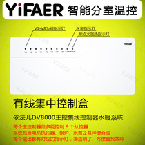 Yifaer floor heating wired sub-room temperature control centralized control box wall-mounted furnace thermostat linkage linkage pump