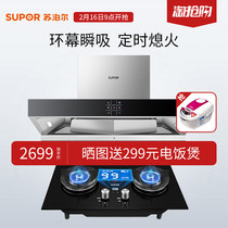 Suber DU2N1+DB2Z1 Hood Gas Cooker Package Cooker cigarette cooker set combination top suction European style