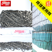 Red Shuangxi volleyball net standard training game use air volleyball net and beach volleyball net General section