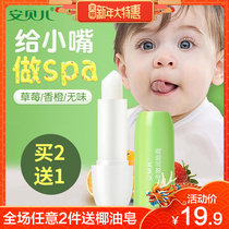 Ann Belle Baby lip balm baby child moisturizing moisturizing natural children can eat with anti-chapped