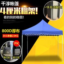 Advertising outdoor rain Punta car canopy folding stall shelter shed four feet four corners telescopic umbrella canopy awning tent