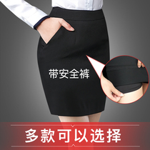 Spring and Summer career skirt skirt new suit skirt women dress skirt package skirt skirt black step skirt skirt
