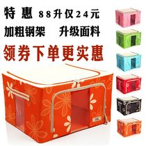 Thickened clothes cotton quilt storage box Oxford spinning art steel frame finishing wardrobe wardrobe music buckle baga storage box.