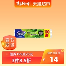 Miaojie disposable food plastic wrap 30cm * 50 m 2 roll large bowl kitchen household economy