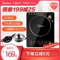 Midea beauty wk2102t induction cooker Home smart authentic touch stir-fried mini mini battery stove