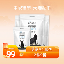 LORDE Li Doudou cat sand tofu cat sand deodorant tofu sand 20L original cat litter clean Flushing 6l3 bag 700g