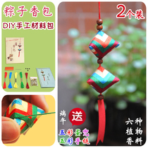 DIY Zongzi Fragrance bag Dragon Boat Festival handmade material bag Ai Xiang Bag fragrance pendant diy parent-child work production