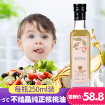 Baby eat complementary walnut oil shake with the same paragraph infants and young children eat brain baby genuine 250ml no added