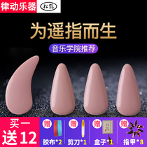 Guzheng Nail Children Adult beginners with professional projectile nylon Yi A medium trumpet ancient competition special nail piece