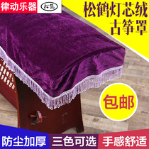 SongHe guzheng piano cover guzheng Gai Qin cloth guzheng cover accessories dust cloth cover Cover Cover Cover universal models