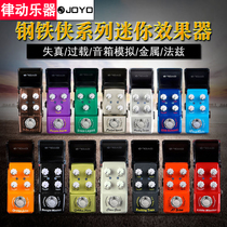 JOYO electric guitar stompbox distorsion overdrive chorus compression box head analogique JF Iron Man Sound Source series