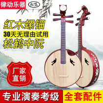 Pine Crane in the wind instrument factory direct sales authentic beginners playing grade Rosewood soft national musical instrument Ruan Qin