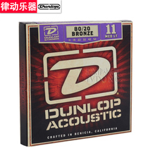 American production Dunlop Dunlop folk guitar sets string brand flagship feel comfortable to enhance your playing level